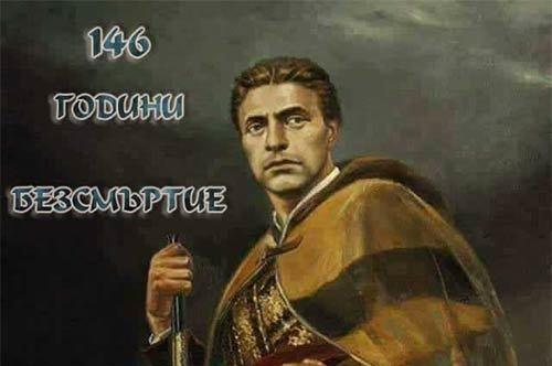 146 години БЕЗСМЪРТИЕ