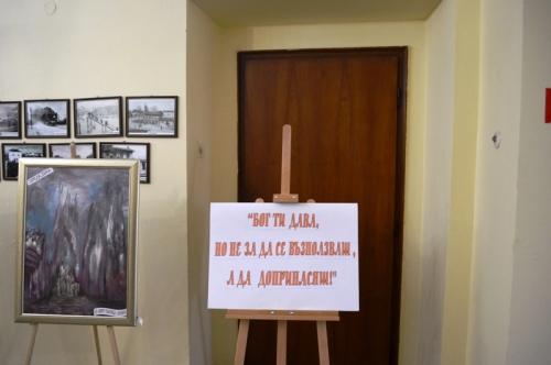 """""""Бог ти дава, но не за да се възползваш, а да допринасяш."""" –  втора благотворителна изложба на д-р Момчилова в гр. Първомай."""
