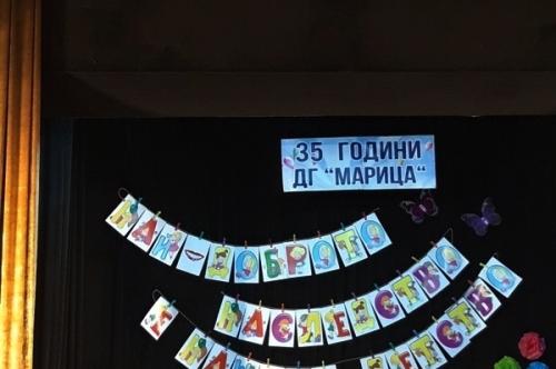 """35 години ДГ ,,Марица"""" - ,,Най-доброто наследство е моето детство"""""""