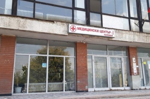 Медицински център I – Първомай  ще има нов облик