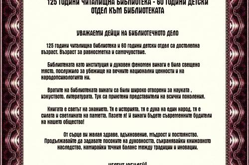 Поздравителен адрес от кмета на община Първомай Николай Митков