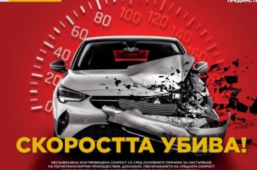 29-ти юни - Ден на безопасността на движението по пътищата