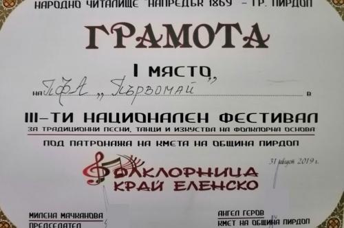 """ФОЛКЛОРЕН  АНСАМБЪЛ  """"ПЪРВОМАЙ""""  С  ПОРЕДНАТА  ПЪРВА  НАГРАДА  ОТ  НАЦИОНАЛЕН  ФЕСТИВАЛ"""