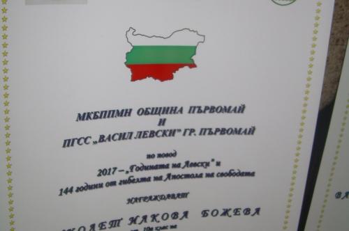 Грамота конкурс за Годината на Левски 2017