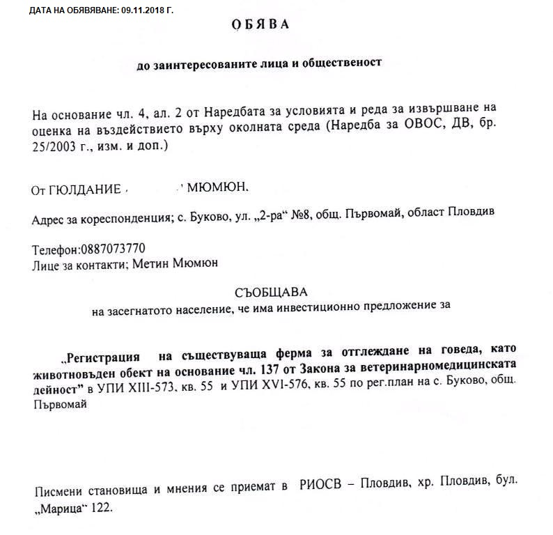 31bc0b94801 АНГЕЛ ПАПАЗОВ Кмет на община Първомай